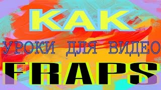 Уроки для видео:Как снимать видео через программу Fraps и как настроить программу Fraps 2016!!!(Здорово! --------------------------------------------------ЧИТАЙ ОПИСАНИЕ!------------------------ Сегодня у нас новая рубрика под названием..., 2016-01-23T05:20:05.000Z)