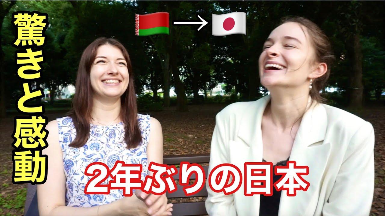 【驚きと感動?!】ロシア人が2年ぶりに日本に来るとこうなります。