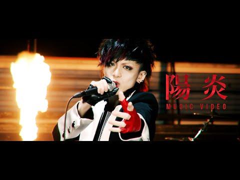 FEST VAINQUEUR / 陽炎 -Music Video-