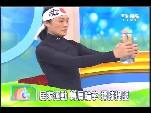 居家減重運動-運動達人李筱娟Tammy Lee(病態性肥胖-居家減重運動2009.12.29健康2.0)