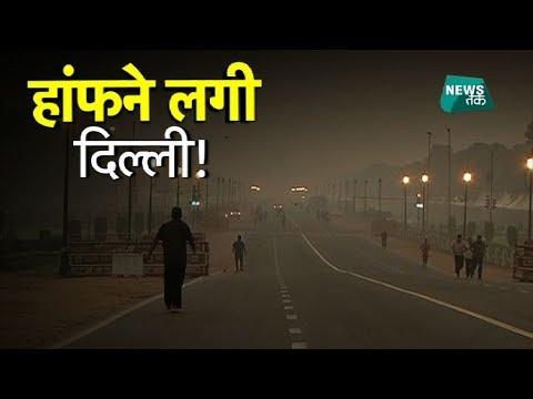 दिवाली से पहले ही राजधानी का ये हाल हो गया   BIG STORY   News Tak