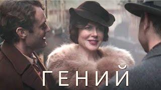Гений (2016) - русский трейлер