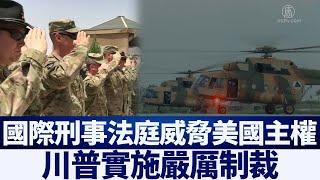 國際刑事法庭威脅主權 美國實施嚴厲制裁|新唐人亞太電視|20200612