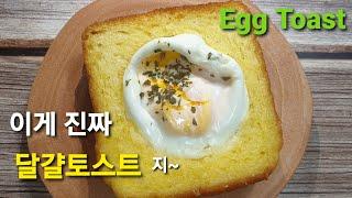 달걀토스트 이렇게 맛있다고?? 전자레인지 2분안에 마약…