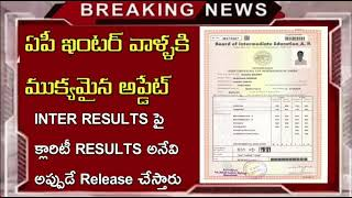 AP INTER FIRST YEAR RESULTS 2021||BIG UPDATE ON INTER FIRST YEAR RESULTS||INTER RESULT DATE