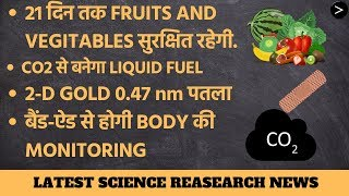 ✔ LATEST SCIENCE TECH. AND RESEARCH INNOVATIONS NEWS | HINDI