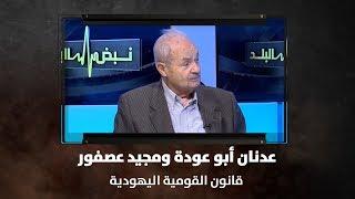 عدنان أبو عودة ومجيد عصفور - قانون القومية اليهودية