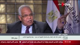 فيديو.. وزير النقل: خلال 3 أشهر سيشعر المواطن بتطور كبير في الطريق الدائري