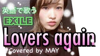 【英語でカバー/English Cover】Lovers again(EXILE) MAY Singersongwriter