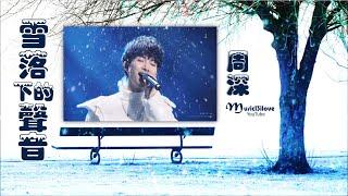 🌏 周深 《雪落下的聲音》輕輕 落在我掌心  靜靜 在掌中結冰...  Zhou Shen ♥ ♪♫*•