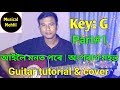 Ailoi monot pore | Assamese guitar tutorial & cover | Angarag Papon Mahanta song Mp3