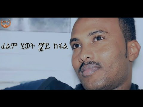 #PART07 #FILMHIWET #G/MOVIE                  New Eritrean Film 2018 By Regen Tewelde (Film Hiwet)