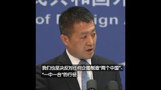 陆慷:中方坚决反对美国政府以任何形式与台湾保持官方往来