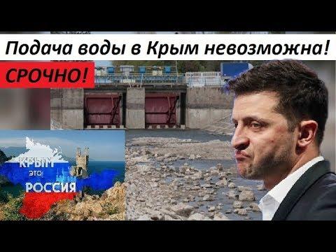ЭТ0 К0НЕЦ!!! ПОДАЧА ВОДЫ В K.PЫM НЕВ0ЗМ0ЖНА - новости украины
