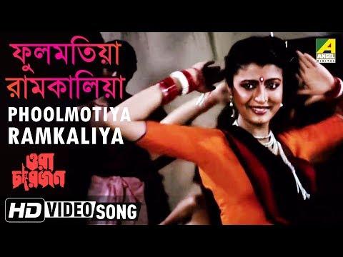 Phoolmotiya Ramkaliya   Ora Char Jon   Bengali Movie Song   Prosenjit, Debashree
