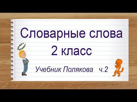 Словарные слова 2 класс русский язык учебник Полякова ч.2. Тренажер написания слов под диктовку