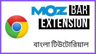 Mozbar Chrome Extension - SEO Extensions for Chrome - SEO Bangla Tutorial