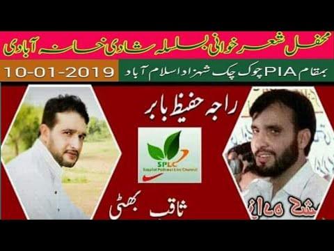 raja hafeez babar vs Saqib bhatti pothwari sher. new pothwari sher 2019 full program