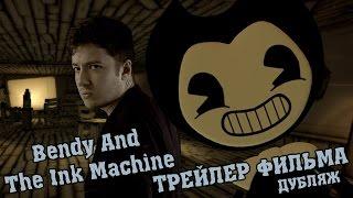 Бенди и чернильная машина [ФИЛЬМ] - РУССКИЙ ТРЕЙЛЕР / Bendy And The Ink Machine - The Movie Trailer