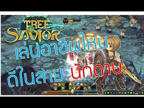 [Tree of Savior]สาย Swordman เล่นอาชีพอะไรดี?