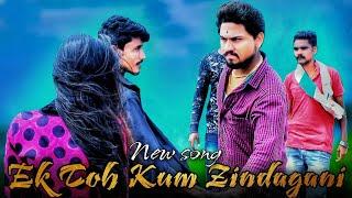 Ek To Kum Zindagani new full song 2020 /Love line story
