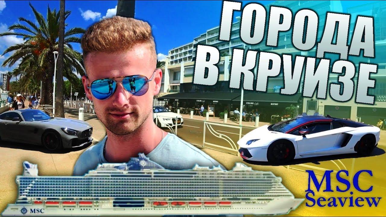 КРУИЗ по ЕВРОПЕ   Города в круизе   Суперкары в КАННАХ. Lamborghini, Ferrari   MSC Seaview