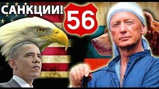 Михаил Задорнов. Ответ на санкции. Путин, Обама, Жириновский