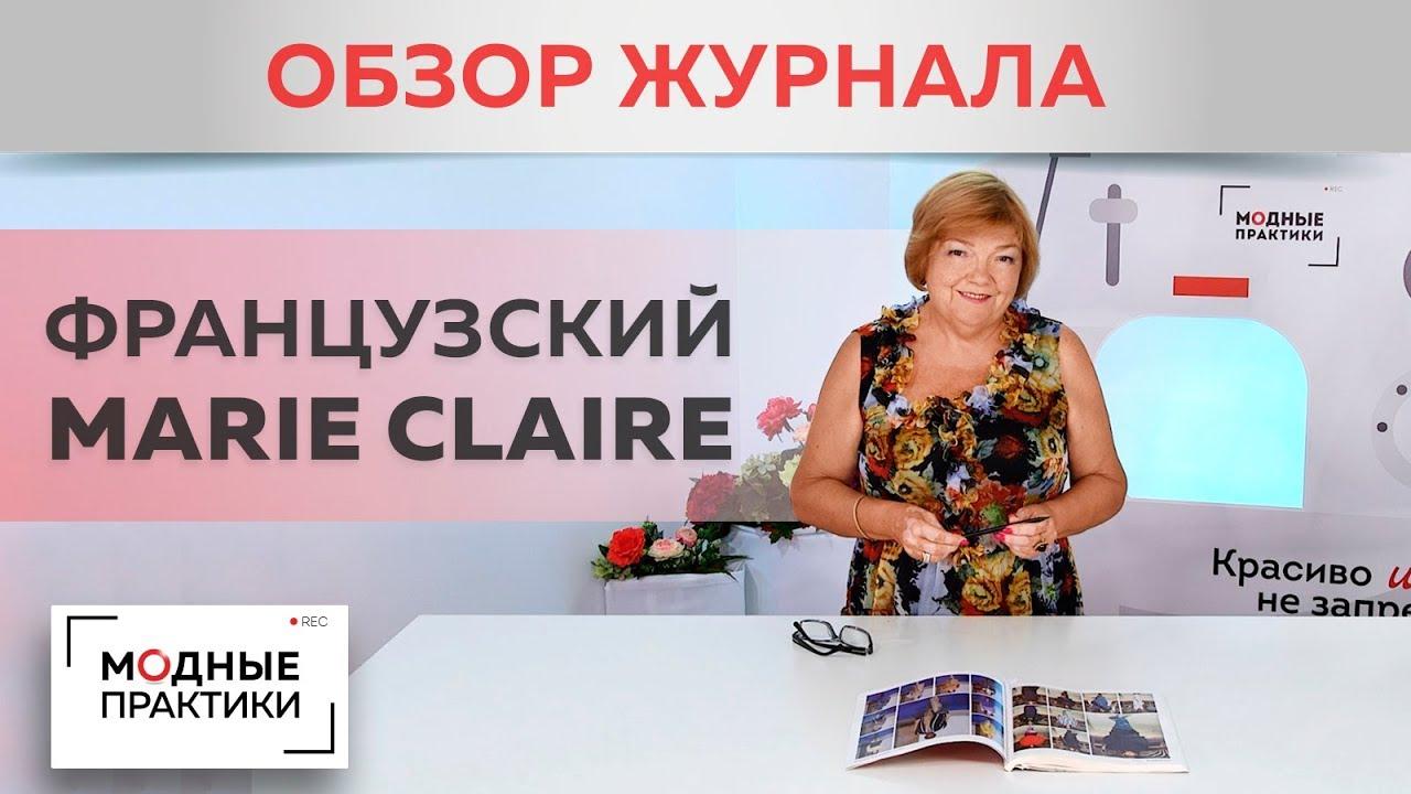 Обзор французского журнала Marie Claire: осенние тренды, модные сочетания цветов и разнообразие форм