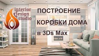 Построение коробки дома в 3Ds Max - уроки по дизайну интерьера часть 1
