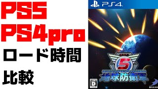 PS5とPS4proで読み込み時間を比較!『地球防衛軍5』『地球防衛軍4.1 WINGDIVER THE SHOOTER:EDF4.1』