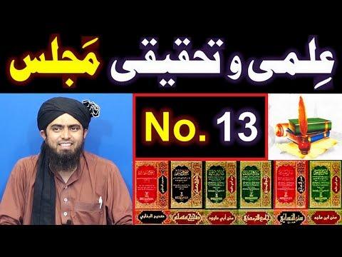13-ILMI-o-Tahqeeqi MAJLIS (Open Q & A Session) with Engineer Muhammad Ali Mirza Bhai (10-Jun-2018)