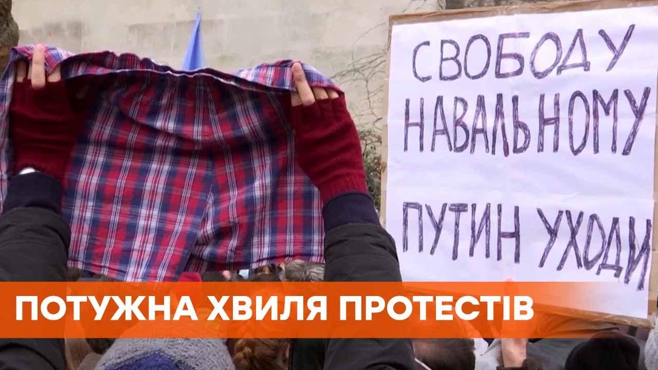 Против Путина и за Навального: крупными городами России прокатилась мощная волна протестов