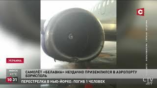 Самолёт «Белавиа» совершил жёсткую посадку в Борисполе