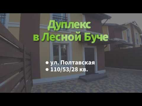 Продажа дуплексов в Лесной Буче. Обзор Дуплекс ул. Полтавская! #nid_company