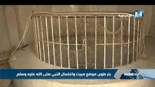 آثار تاريخية مرتبطة بالسيرة النبوية في وادي طوى