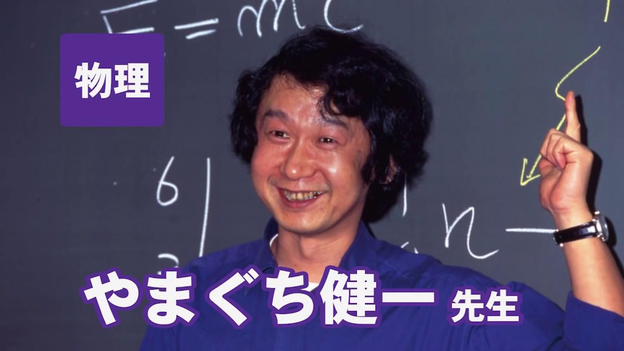 「物理 やまぐち先生」の画像検索結果