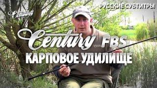 Карповое удилище Century FBS (русские субтитры)