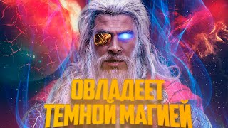 Тор получил силу Одина! \
