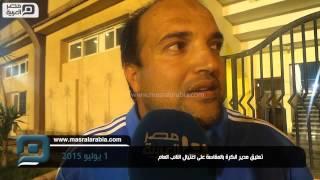مصر العربية   تعليق مدير الكرة بالمقاصة على اغتيال النائب العام