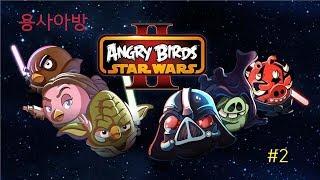 [용사아방] Angry Birds Star Wars II FULL 1.5.1 #2