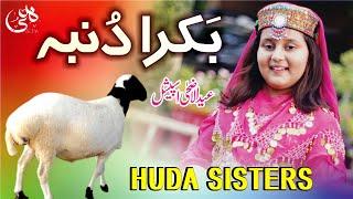 Eid-ul-Adha Special Kalam   Ding Dong Bakra Dumba   Huda Sisters Official