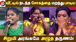 வீட்டில் நடந்த சோகத்தை மறந்து பாடிய சிறுமி அரங்கமே அழுத தருணம்! | Tamil Cinema | Kollywood