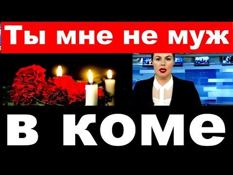 В Коме/ Ты мне больше не муж/ Российский певец