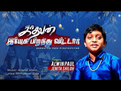 KAALA KAALANGAL   Latest Tamil Christmas Song   Kadhalan Yesu   Alwin Paul   Allan Paul