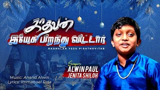 Latest Tamil Christmas Songs 2016 - Kadhalan Yesu/ Alwin paul