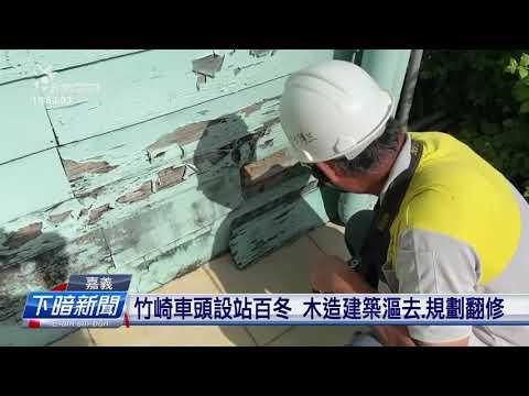 竹崎車站設站百年 木造建築坍塌規劃翻修