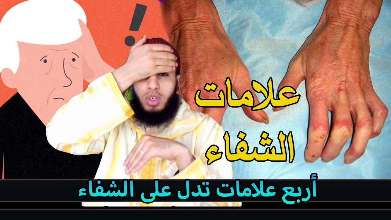 أربع علامات تدل على الشفاء بإذن الله مع الراقي أحمد السوسي