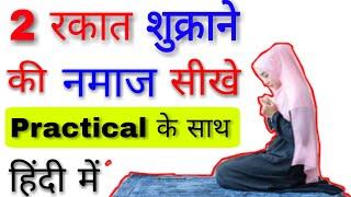 Shukrane Ki namaz ka tarika hindi mein by The Islamic world