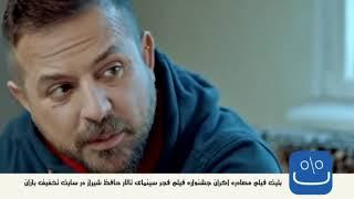 فیلم مصادره اکران جشنواره فیلم فجر در تخفیف بازان