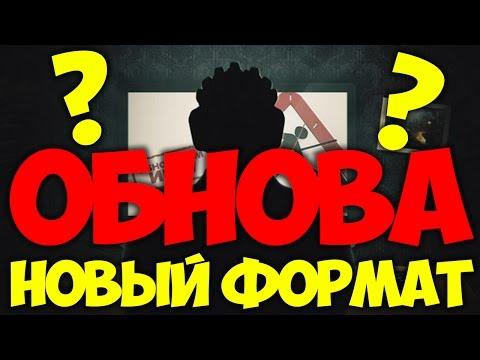 НОВЫЙ ФОРМАТ! - ОБНОВЛЕНИЕ! уже Завтра! / Танки Онлайн